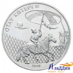 Монета 50 тенге. Отау котеру. 2010 год