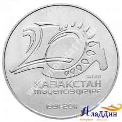 Монета 50 тенге. 20 лет независимости Казахстана. 2011 год
