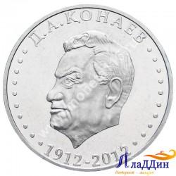 Монета 50 тенге. 100 лет со дня роңдения Д.А. Кунаева. 2012 год