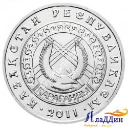 Монета 50 тенге. Караганда. 2011 год