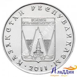 Монета 50 тенге. Усть-Каменогорск. 2011 год