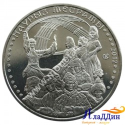 Монета 50 тенге. Наурыз. 2012 год