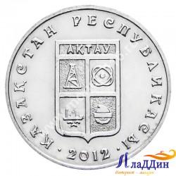 Монета 50 тенге. Актау. 2012 год