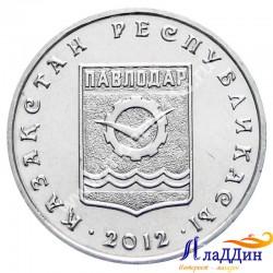 Монета 50 тенге. Павлодар. 2012 год
