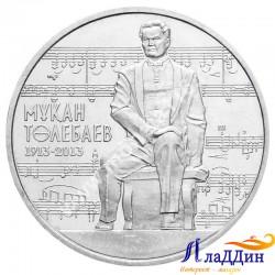 Монета 50 тенге. 100 лет со дня рождения Мукана Тулебаева. 2013 год