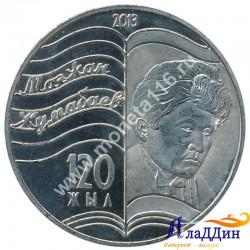 Монета 50 тенге. 120 лет со дня рождения Магжана Жумабаева. 2013 год