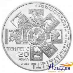 Монета 50 тенге. 20 лет введению национальной валюты. 2013 год