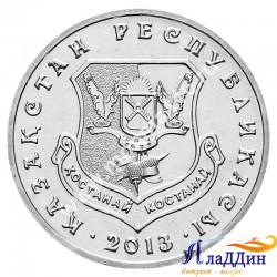 Монета 50 тенге. Костанай. 2013 год