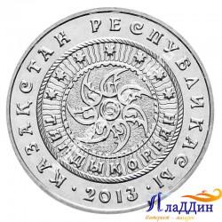 Монета 50 тенге. Талдыкорган. 2013 год