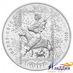 Монета 50 тенге. Алдар-Көсе. 2013 год