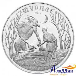 Монета 50 тенге. Шурале. 2013 год