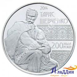 Монета 50 тенге. Тарас Шевченко. 2014 год