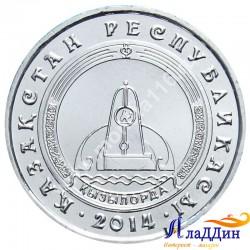 Монета 50 тенге. Кызылорда. 2014 год