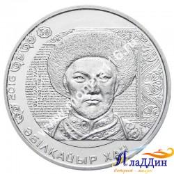 Монета 100 тенге. Абулхаир-хан. 2016 год