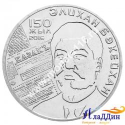 Монета 100 тенге. Алихан Букейханов. 2016 год
