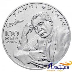 Монета 100 тенге. Хамит Ергалиев. 2016 год