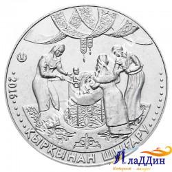 Монета 100 тенге. Кыркынан шыгару. 2016 год