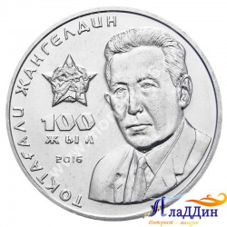 Монета 100 тенге. Токтагали Жангельдин. 2016 год