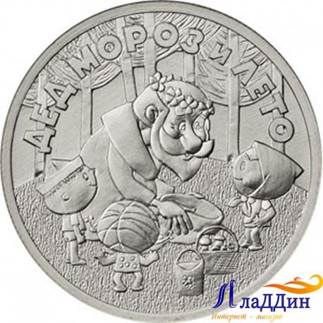Монета 25 рублей «ДЕД МОРОЗ И ЛЕТО» 2019 года