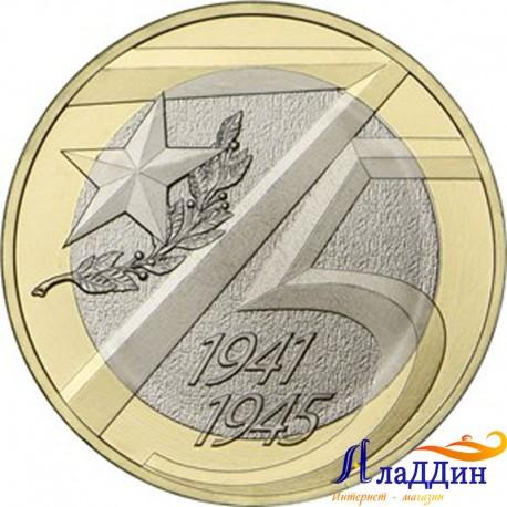 """Монета 10 рублей """"75-летие победы"""""""