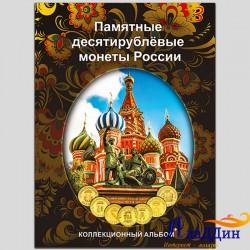 Альбом-планшет для 10 руб. гальванических монет России