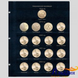 """Комплект листов для монет США 1 доллар серии """"Американские инновации"""""""