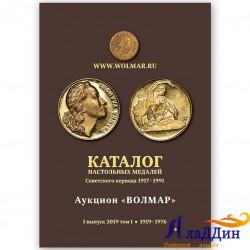 Набор каталогов настольных медалей 1976-1991 гг. 2 тома