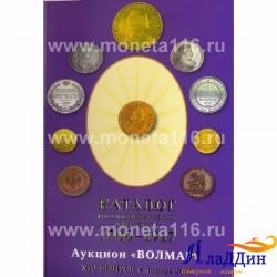 Русия тәңкәләре һәм жетоннар каталогы. 14 чыгаралыш