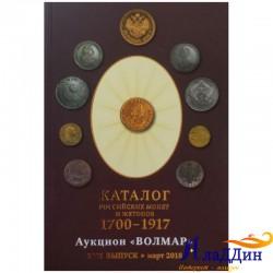 Русия тәңкәләре һәм жетоннар каталогы. 13 чыгаралыш