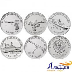Набор монет «Оружие Великой Победы» (конструкторы оружия). 2020 год.