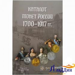 1700-1917 еллар Русия тәңкәләр каталогы. 3 нче Редакция