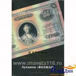 """Каталог """"Российские денежные знаки и облигации"""""""