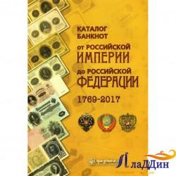 Каталог банкнот от Российской Империи до Российской Федерации 1769-2017 гг.