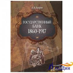 """Книга """"Государственный банк 1860-1917""""."""