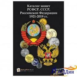 Каталог монет РСФСР, СССР, Российской Федерации 1921-2019гг. Выпуск 2