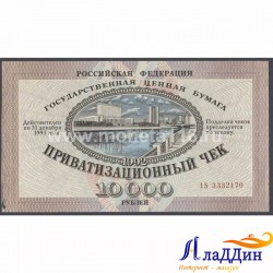 1992 ел Приватизация чекы