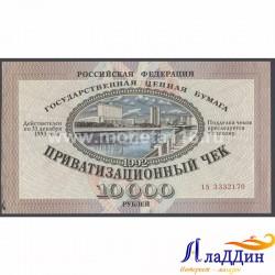 Приватизационный чек 1992 года
