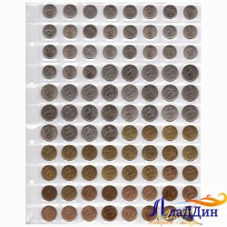 Набор монет 1,5,10 копеек
