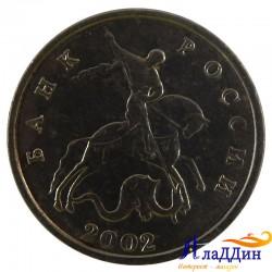 Монета 5 копеек 2002 г. Без монетного двора