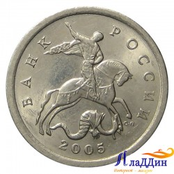 Монета 5 копеек 2005 года СПМД