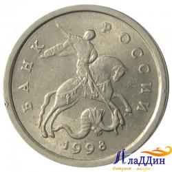 Монета 1 копейка 1998 года СПМД