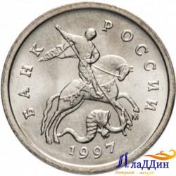 Монета 1 копейка 1997 года ММД