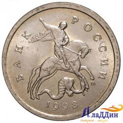 Монета 1 копейка 1998 года ММД
