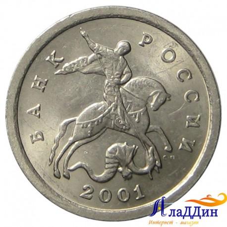 Монета 1 копейка 2001 года СПМД