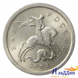 Монета 1 копейка 2003 года СПМД