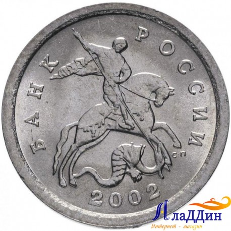 Монета 1 копейка 2002 года СПМД