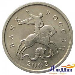 Монета 1 копейка 2002 года ММД