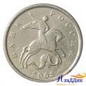 Монета 1 копейка 2003 года ММД