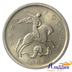 Монета 1 копейка 2004 года СПМД