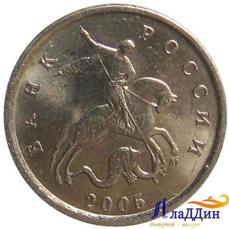 Монета 1 копейка 2005 года ММД